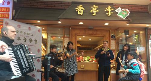 李亭香 迪化街 春節 新年 異界合作 跳舞 音樂會 手風琴 二胡