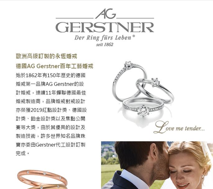 歐洲 德國 訂製 婚戒 對戒 ag gerstner 紅點設計獎