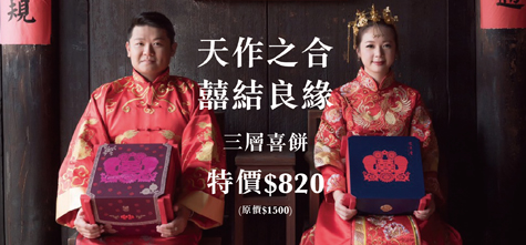 李亭香中式三層喜餅,讓您典雅又風光!限時特價$820!