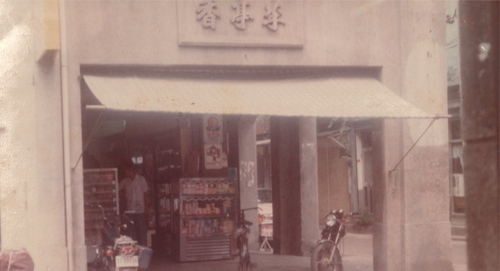 李亭香 大稻埕 迪化街 平西餅 餅藝傳承 中式糕餅 台北美食 伴手禮