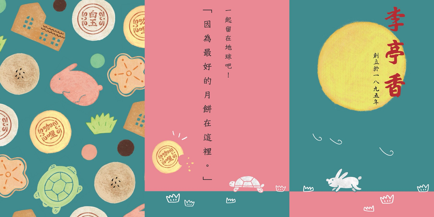 2018李亭香中秋月餅禮盒推薦