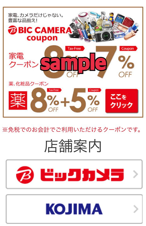 COUPONSample2