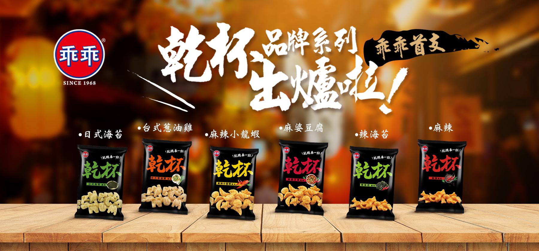 乖乖 乾杯 新品 麻辣 海苔 麻婆豆腐 小龍蝦 蔥油雞