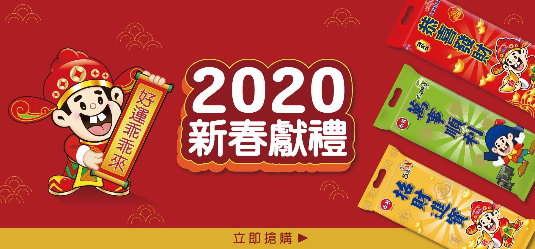 2020 新春獻禮 年節禮盒
