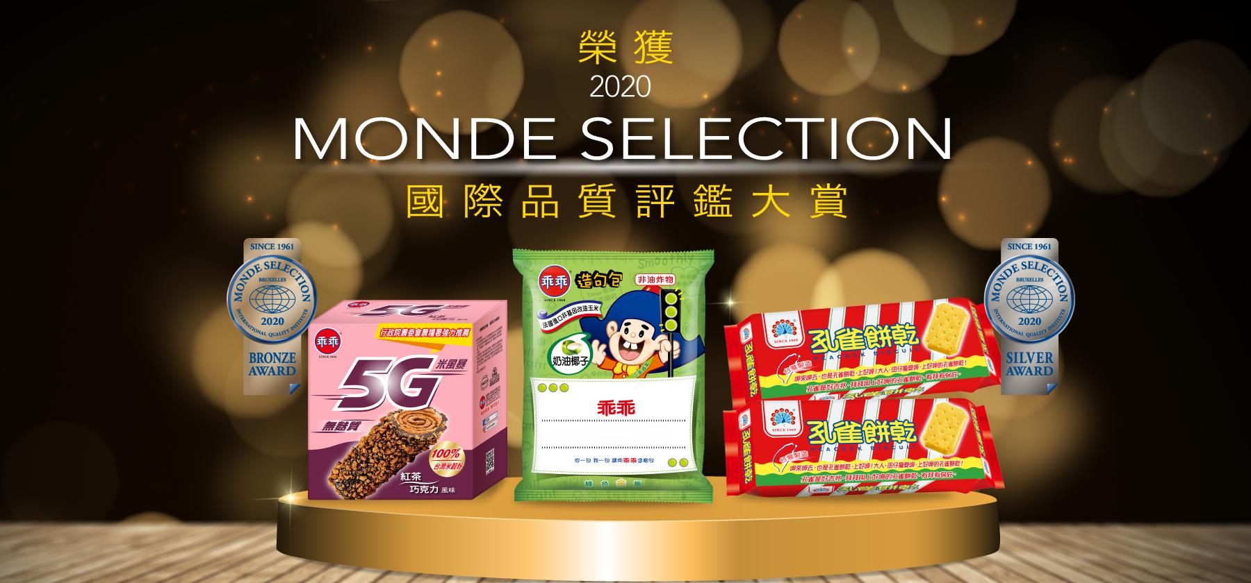 乖乖  mondeselection 孔雀餅乾 5G 獲獎 2020年