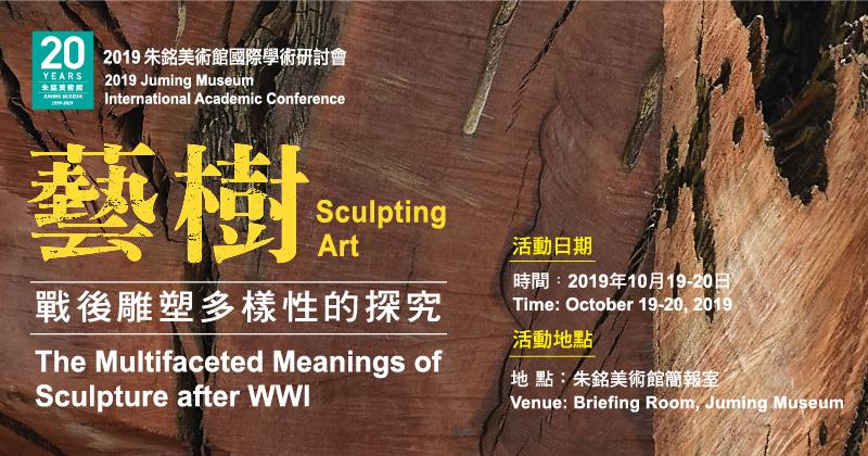 2019 朱銘美術館國際學術研討會 「藝樹:戰後雕塑多樣性的探究」