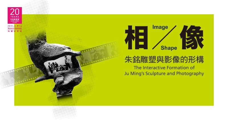 相/像:朱銘雕塑與影像的形構