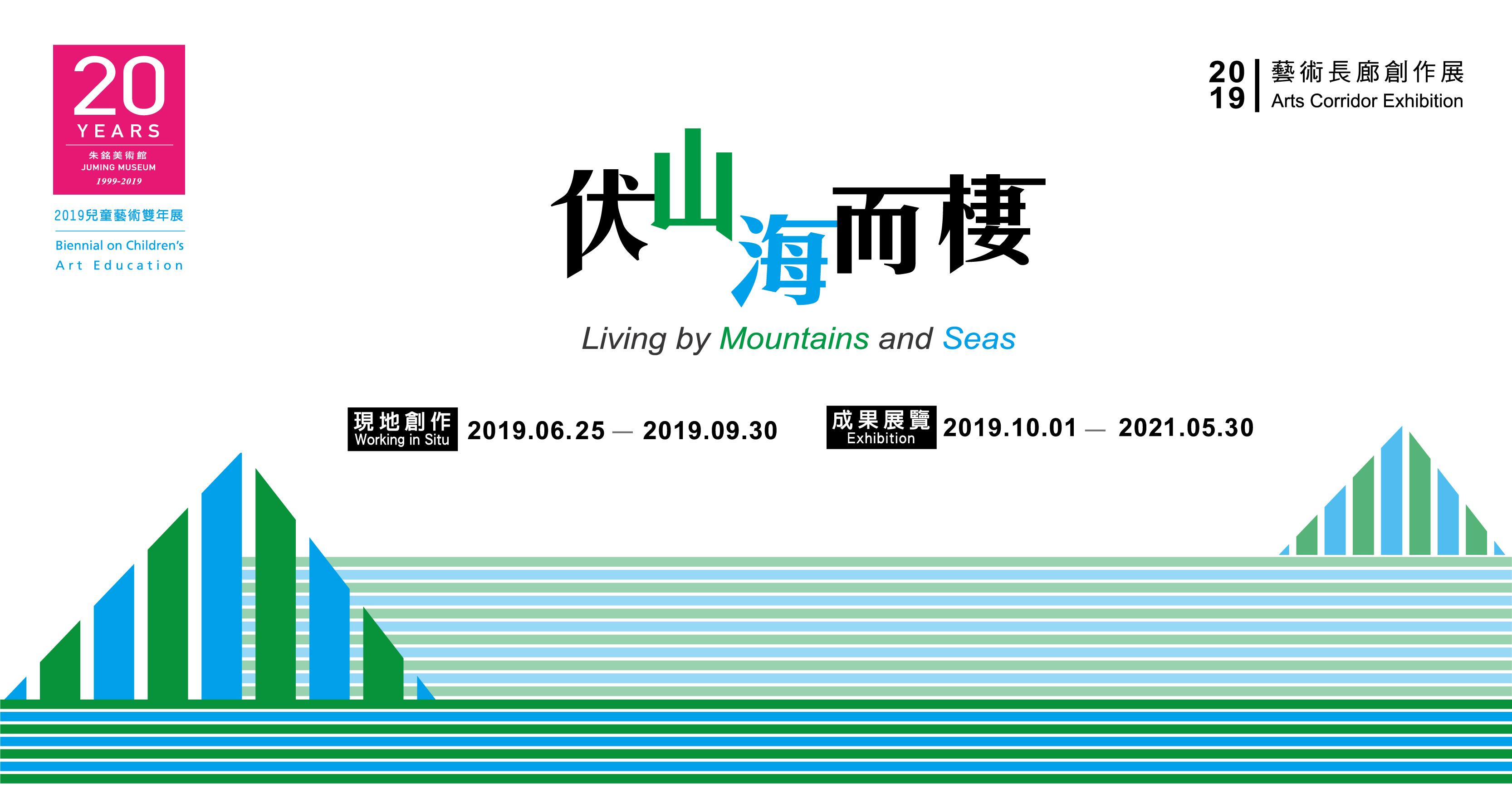 伏山海而棲-2019年藝術長廊創作展