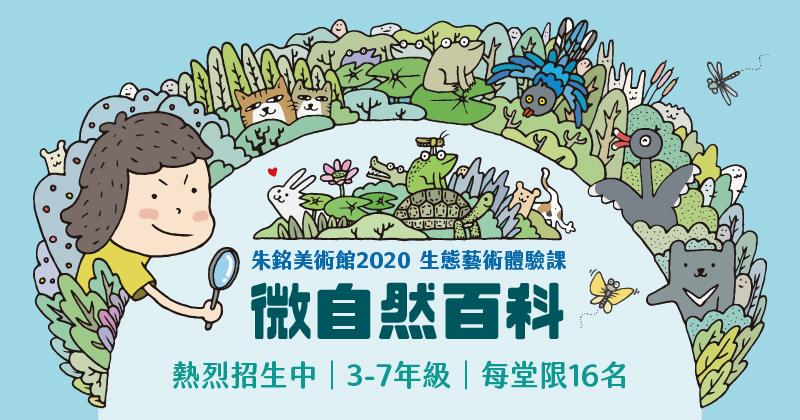 2020生態藝術體驗課