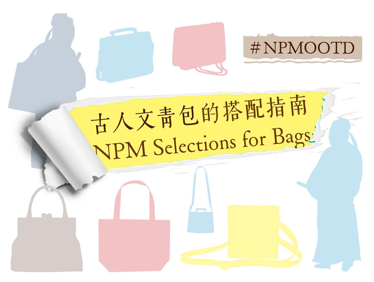 古人文青包包的搭配指南 NPM Selections for Bags