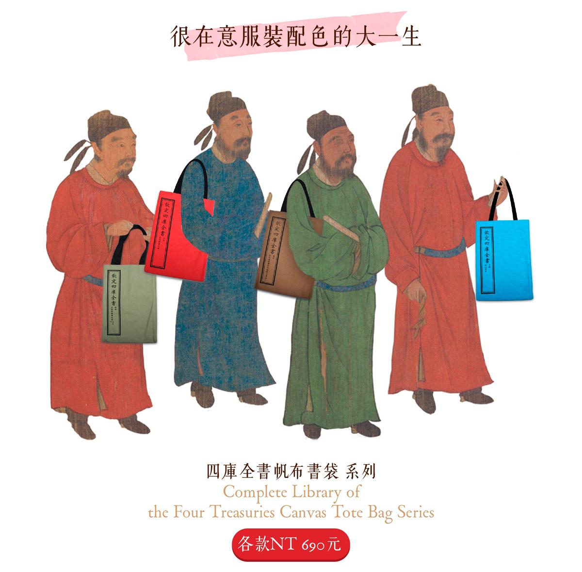 四庫全書帆布書袋 系列 Complete Library of the Four Treasuries Canvas Tote Bag Series