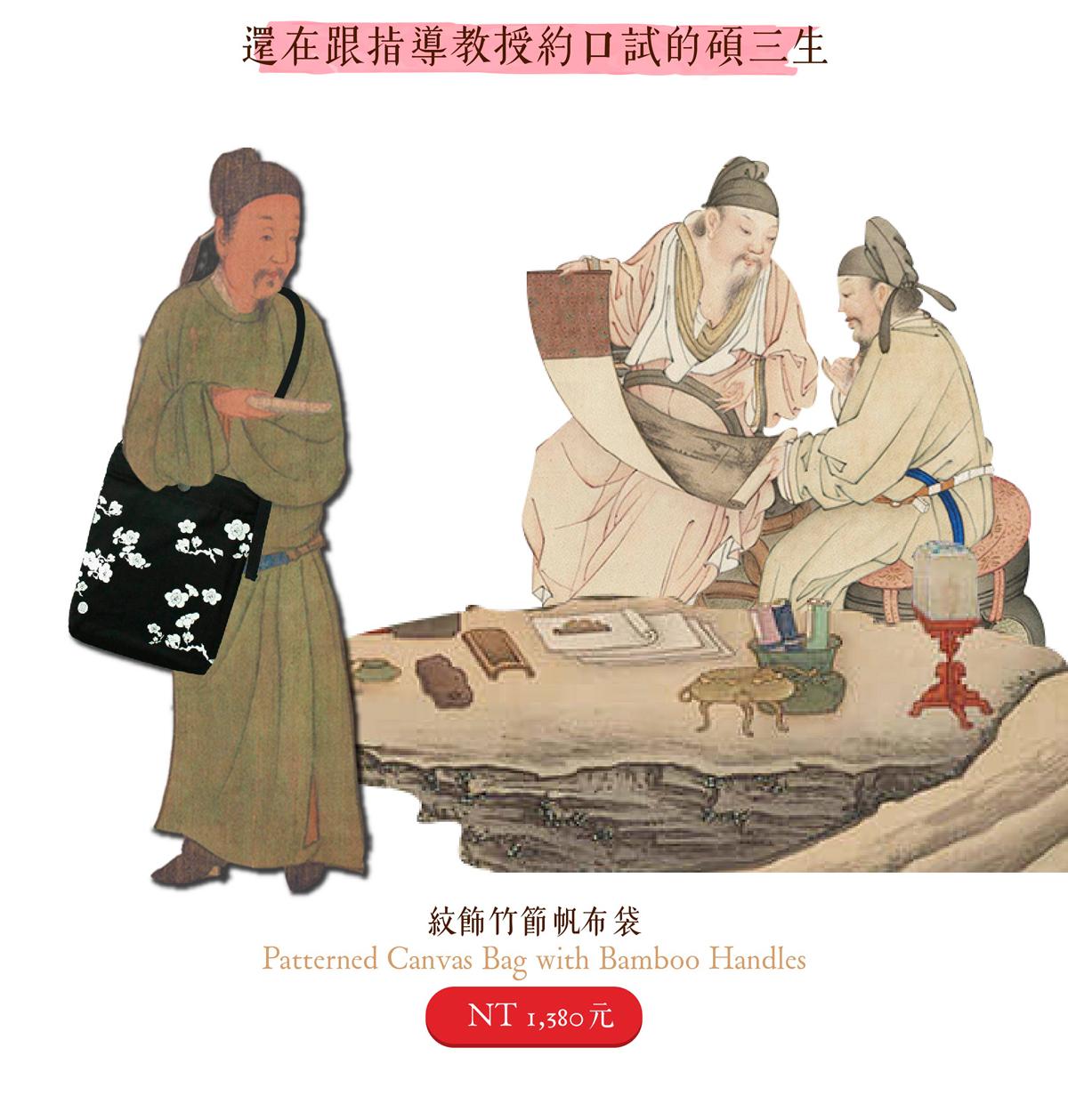紋飾竹節帆布袋 Patterned Canvas Bag with Bamboo Handles