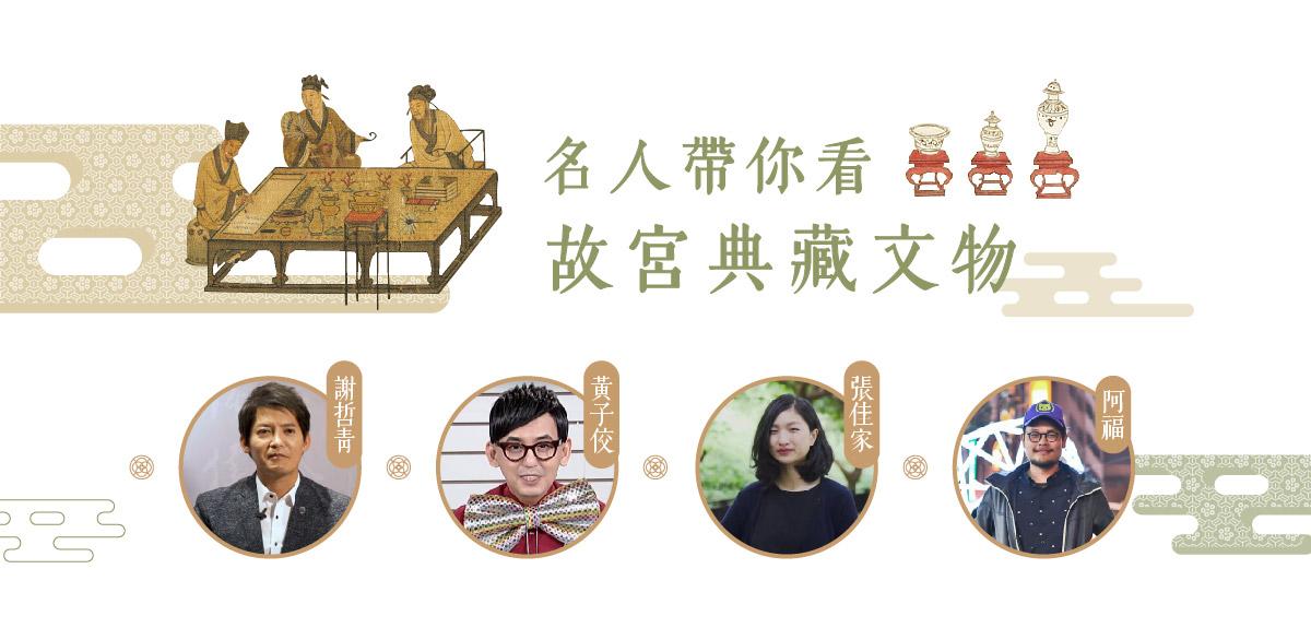 名人帶你看故宮典藏文物