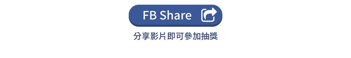 FB Share (點選按鈕) 分享影片即可參加抽獎