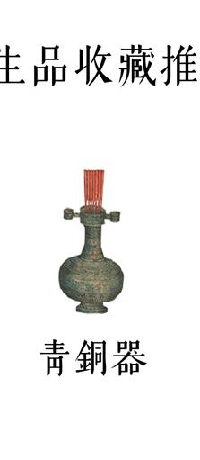 文物收藏推薦選品專區:青銅器 NPM Bronze