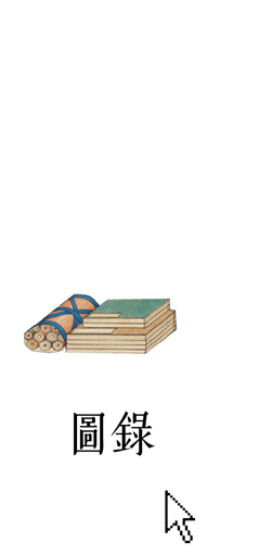 文物收藏推薦選品專區:圖錄  NPM Catalogs