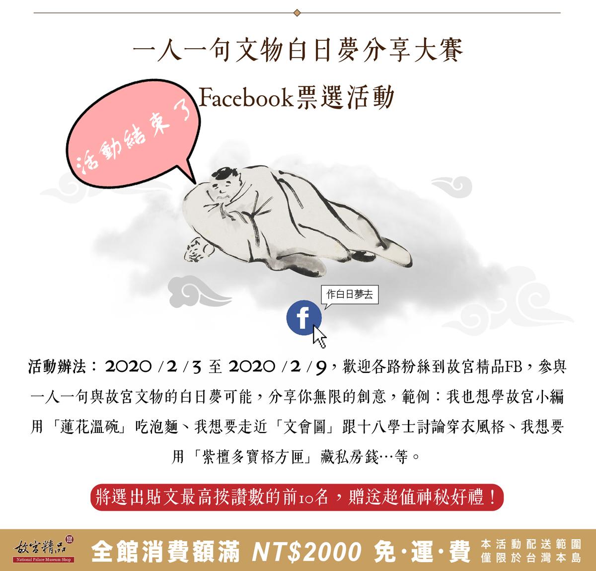 一人一句文物白日夢分享大賽 Facebook票選活動 已結束!