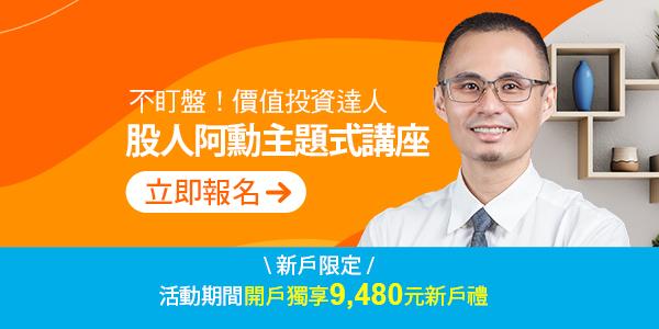 宏遠證券╳股人阿勳 主題式講座 全台開跑!!